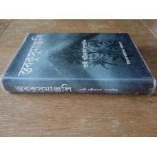 Swami Gambhirananda - Stavakusumanjali 1986 Indian Book