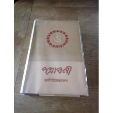Swami Vivekananda - Correspondence / Letters Hardback